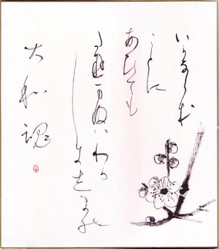 http://syo-do.ciao.jp/2009/9GI/9GI03A.jpg