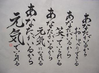 連鎖 with Love :香風筆