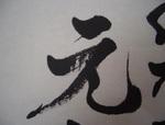 連鎖 with Love :香風 部分図2