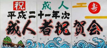 平成二十一年次 成人者祝賀会:戸川光迺筆