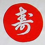 寿:戸川光迺筆