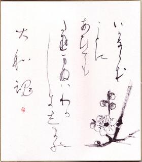 大和魂 :畑中壺竹筆
