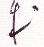大和魂 畑中壺竹筆 部分図