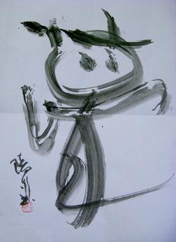 夢 ;水木りょう筆